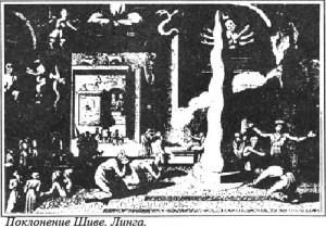 Поклонение Шиве